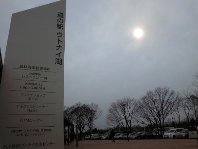 今年最初の道の駅〜恵庭、ウトナイ湖〜